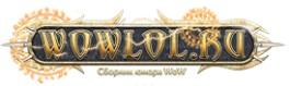wowlol