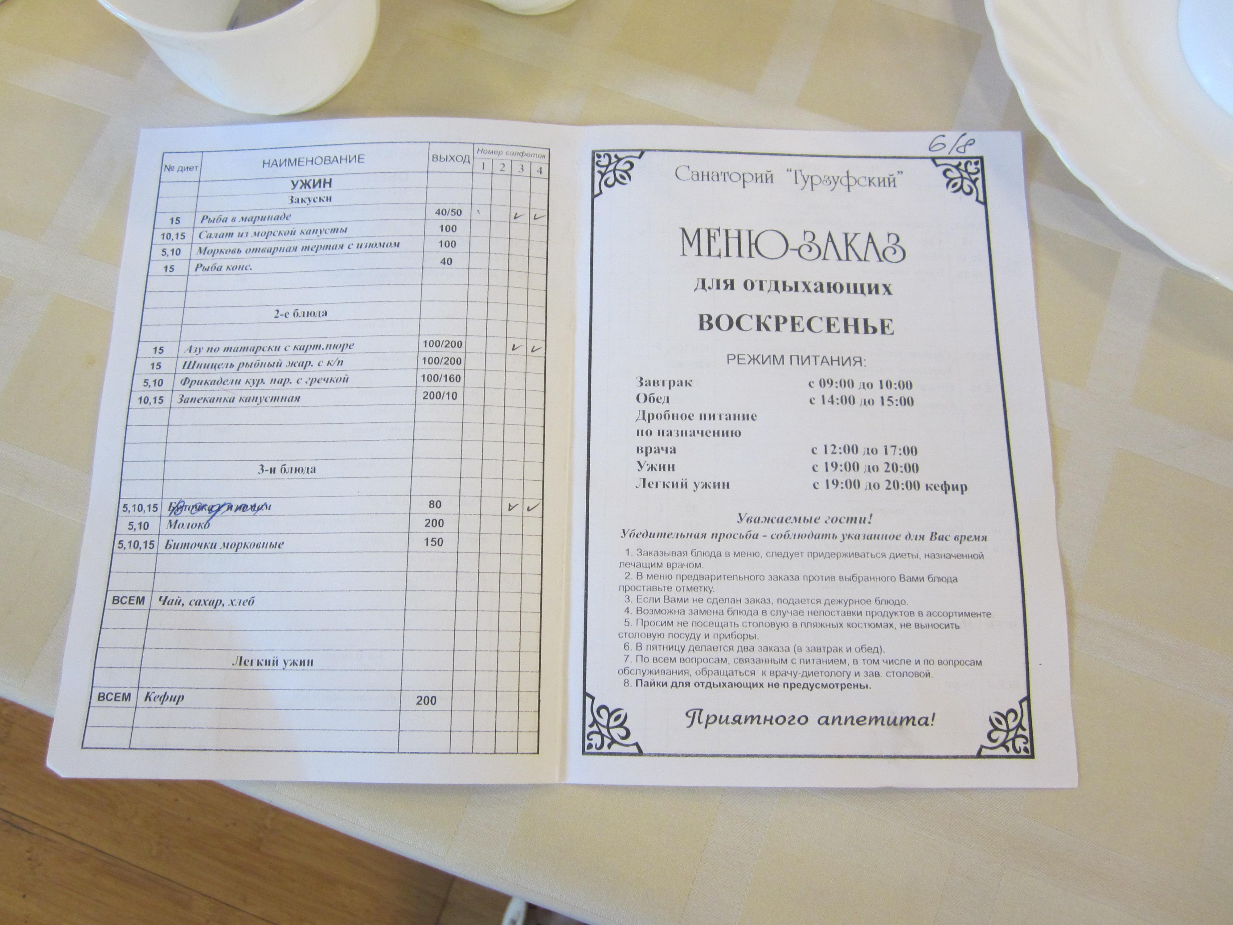 Что такое меню заказ в санатории